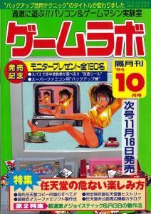 gamelabo1994_10
